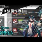 【アークナイツ】シーs2特化3 試運転【5-10 強襲作戦】