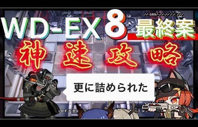 """【WD-EX8】悲報、利刃君 WD-8より素早く攻略される《遺塵の道を """"A Walk in The Dust""""》【アークナイツ/Arknights/명일방주】"""